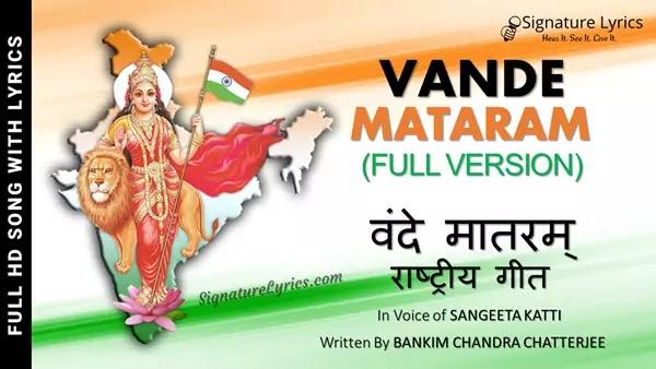 Vande Mataram Full Song - Lyrics - Bankim Chandra Chatterjee