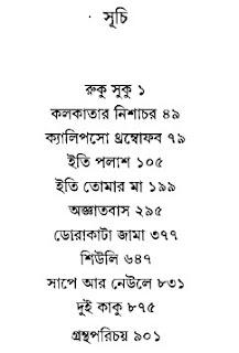 Doshti Kishore Uponnyas content