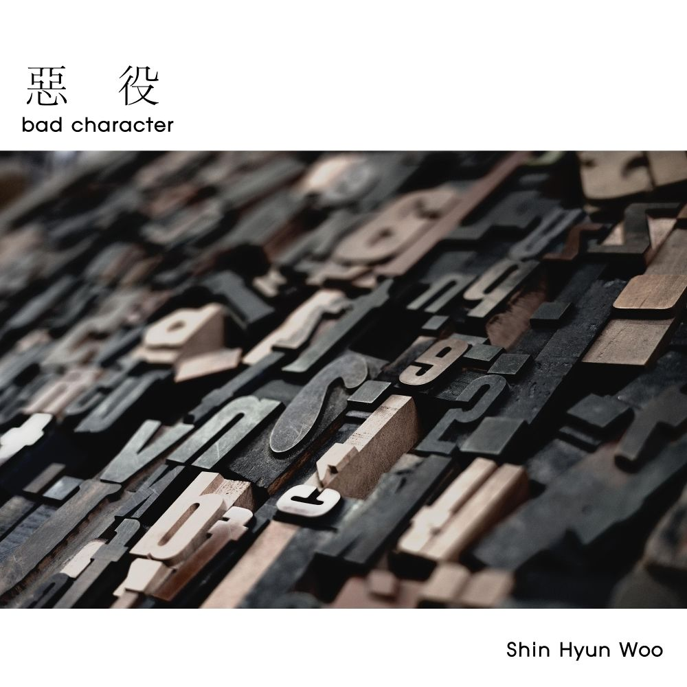 Shin Hyun Woo  – A Bad Character – Single
