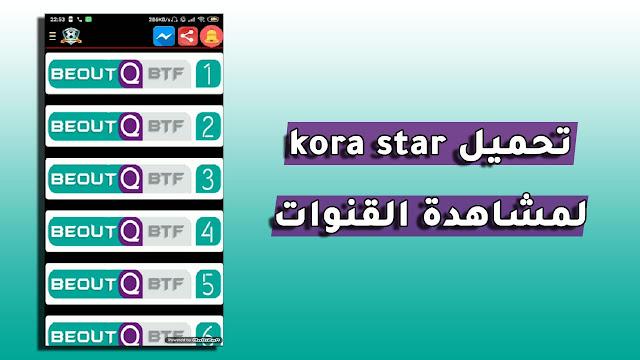 تحميل تطبيق kora star apk الجديد لمشاهدة القنوات المشفرة لأجهزة الأندرويد