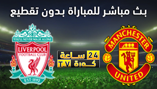 مشاهدة مباراة ليفربول ومانشستر يونايتد بث مباشر بتاريخ 19-01-2020 الدوري الانجليزي