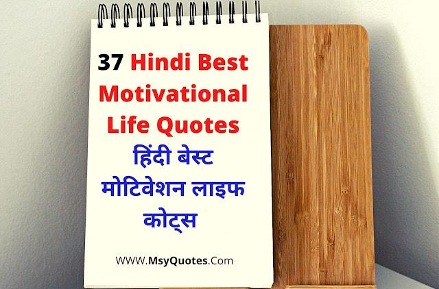 37 Hindi Best Motivational Life Quotes - हिंदी बेस्ट मोटिवेशन लाइफ कोट्स
