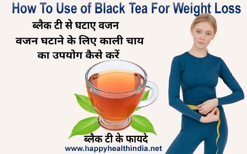 black tea for weight loss, black tea for weight loss in hindi, black tea good for weight loss, black tea benefits for weight loss, काली चाय के फायदे, वजन घटाने के लिए काली चाय, वजन कम करने के लिए काली चाय, ब्लैक टी के फायदे,