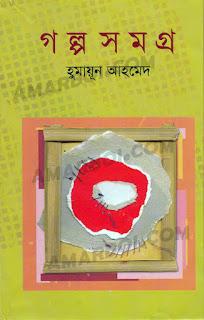 Golpo Somogro By Humayun Ahmed