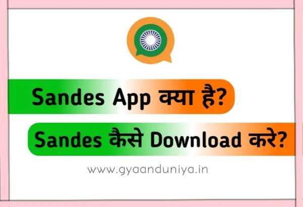 Sandes app kya hai, GIMS app kya hai, GIMS app kaise download kare?