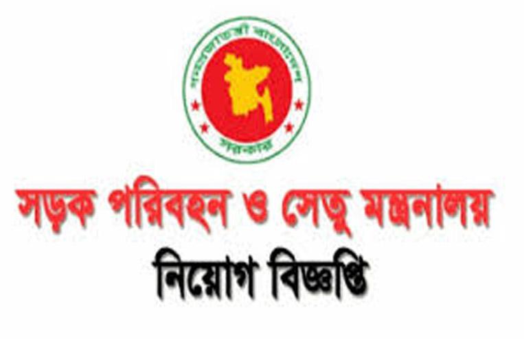 Ministry of Road Transport & Bridge Job Circular 2020