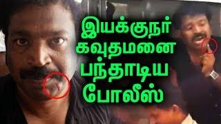 Police Used Batons on Director Gouthaman Public Madurai!