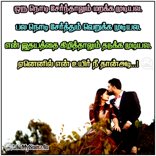 You are my heat tamil love quote
