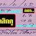 มาแล้ว...เลขเด็ดงวดนี้ 2ตัวตรงๆ หวยทำมือ สูตรคำนวนคนบ้านไผ่เมืองพล งวดวันที่16/6/62