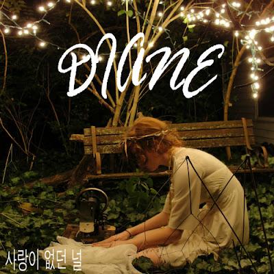 [Single] Diane – 사랑이 없던 널