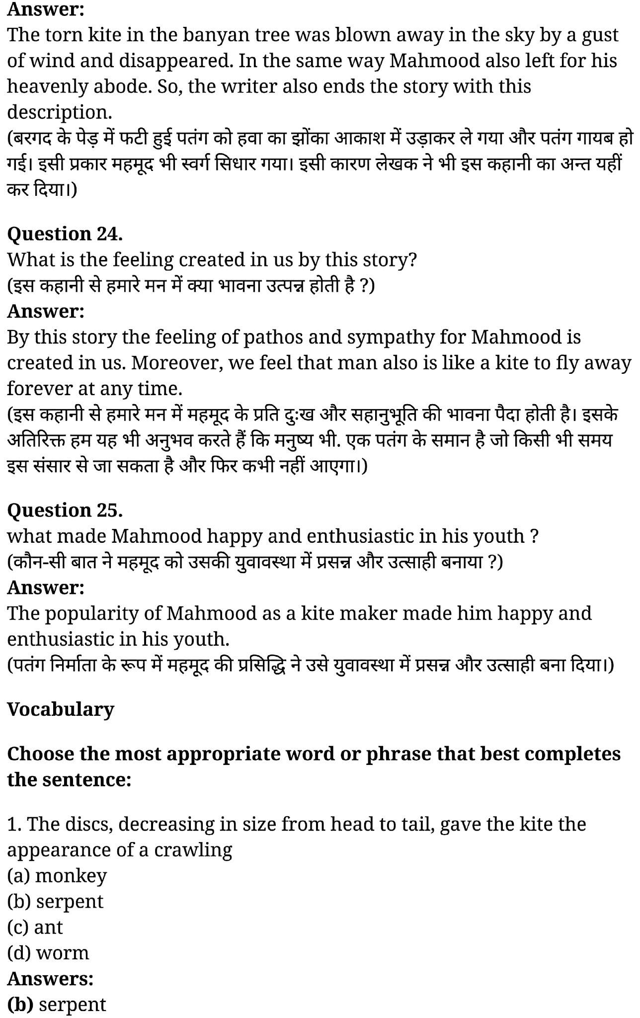 कक्षा 11 अंग्रेज़ी Prose अध्याय 4  के नोट्स हिंदी में एनसीईआरटी समाधान,   class 11 Prose chapter 4 Prose chapter 1,  class 11 Prose chapter 4 Prose chapter 4 ncert solutions in hindi,  class 11 Prose chapter 4 Prose chapter 4 notes in hindi,  class 11 Prose chapter 4 Prose chapter 4 question answer,  class 11 Prose chapter 4 Prose chapter 4 notes,  11   class Prose chapter 4 Prose chapter 4 in hindi,  class 11 Prose chapter 4 Prose chapter 4 in hindi,  class 11 Prose chapter 4 Prose chapter 4 important questions in hindi,  class 11 Prose chapter 4 notes in hindi,  class 11 Prose chapter 4 Prose chapter 4 test,  class 11 Prose chapter 1Prose chapter 4 pdf,  class 11 Prose chapter 4 Prose chapter 4 notes pdf,  class 11 Prose chapter 4 Prose chapter 4 exercise solutions,  class 11 Prose chapter 4 Prose chapter 1, class 11 Prose chapter 4 Prose chapter 4 notes study rankers,  class 11 Prose chapter 4 Prose chapter 4 notes,  class 11 Prose chapter 4 notes,   Prose chapter 4  class 11  notes pdf,  Prose chapter 4 class 11  notes 2021 ncert,   Prose chapter 4 class 11 pdf,    Prose chapter 4  book,     Prose chapter 4 quiz class 11  ,       11  th Prose chapter 4    book up board,       up board 11  th Prose chapter 4 notes,  कक्षा 11 अंग्रेज़ी Prose अध्याय 4 , कक्षा 11 अंग्रेज़ी का Prose अध्याय 4  ncert solution in hindi, कक्षा 11 अंग्रेज़ी के Prose अध्याय 4  के नोट्स हिंदी में, कक्षा 11 का अंग्रेज़ीProse अध्याय 4 का प्रश्न उत्तर, कक्षा 11 अंग्रेज़ी Prose अध्याय 4 के नोट्स, 11 कक्षा अंग्रेज़ी Prose अध्याय 4   हिंदी में,कक्षा 11 अंग्रेज़ी Prose अध्याय 4  हिंदी में, कक्षा 11 अंग्रेज़ी Prose अध्याय 4  महत्वपूर्ण प्रश्न हिंदी में,कक्षा 11 के अंग्रेज़ी के नोट्स हिंदी में,अंग्रेज़ी कक्षा 11 नोट्स pdf,  अंग्रेज़ी  कक्षा 11 नोट्स 2021 ncert,  अंग्रेज़ी  कक्षा 11 pdf,  अंग्रेज़ी  पुस्तक,  अंग्रेज़ी की बुक,  अंग्रेज़ी  प्रश्नोत्तरी class 11  , 11   वीं अंग्रेज़ी  पुस्तक up board,  बिहार बोर्ड 11  पुस्तक वीं अंग्रेज़ी नोट्स,    11th Prose chapter 1   book in hindi,11  th Prose chapt