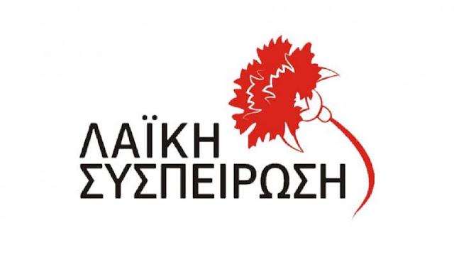 Λαϊκή Συσπείρωση Ναυπλίου: 'Εργα υποδομής και όχι βιτρίνας που να καλύπτουν τις ανάγκες όλων των δημοτών