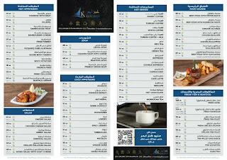 قائمة طعام مطعم كنز ابحر