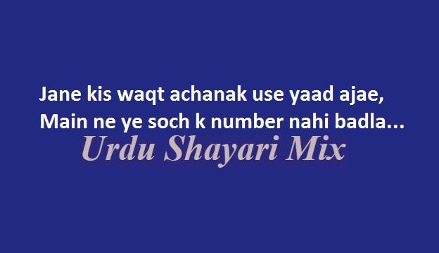 Urdu shayari, Jane kis waqt, Bewafa shayari