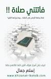 تحميل كتاب فاتتنى صلاة  pdf