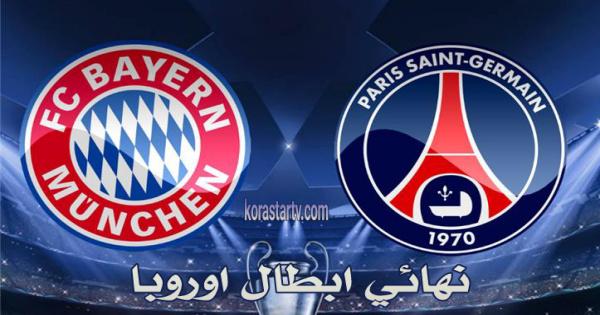 مباراة باريس سان جيرمان وبايرن ميونخ بث مباشر