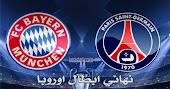 نتيجة مباراة باريس سان جيرمان وبايرن ميونخ بث مباشر 23-8-2020 نهائي ابطال اوروبا