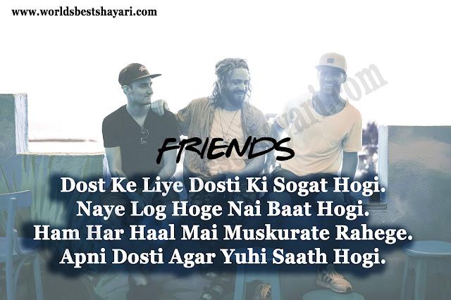Dosti Ki Saugat_Shayari