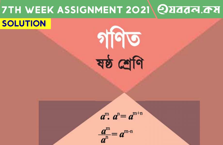 Class Six 7th week (Math) Assignment 2021   ৬ষ্ঠ শ্রেণির গনিত ৭ম সপ্তাহ অ্যাসাইনমেন্ট ২০২১