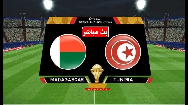 مباراة تونس ومدغشقر بث مباشر- Live : madagascar vs tunisie 2019 koora live
