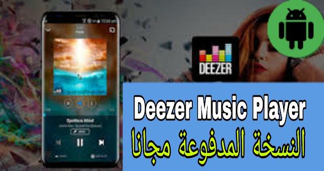 تطبيق Deezer Music Player النسخة المدفوعة مجانا