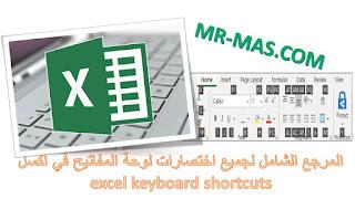 المرجع الشامل لجميع اختصارات لوحة المفاتيح في اكسل excel keyboard shortcuts