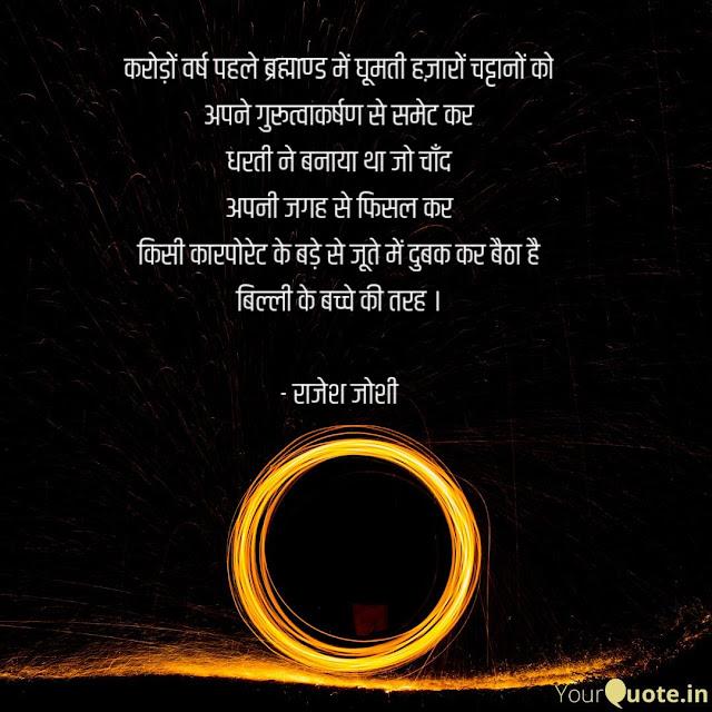 Gurutvakarshan-rajesh-joshi
