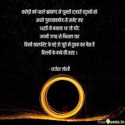 गुरुत्वाकर्षण - राजेश जोशी