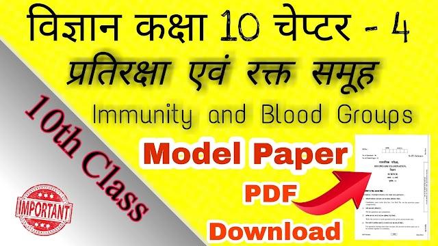 RBSE 10th Class - Immunity and blood group chapter important question 2021 परीक्षा कि दृष्टि से - प्रतिरक्षा एवं रक्त समूह पाठ के महत्वपुर्ण प्रश्न उत्तर परीक्षा 2021