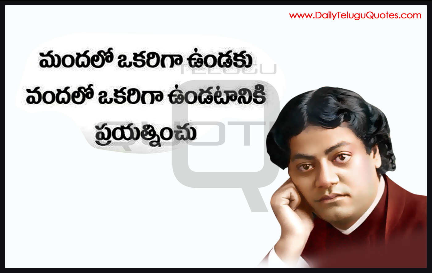 Quotes Vivekananda Swami Vivekananda Quotes In Telugu Hd Pictures Best Inspiration
