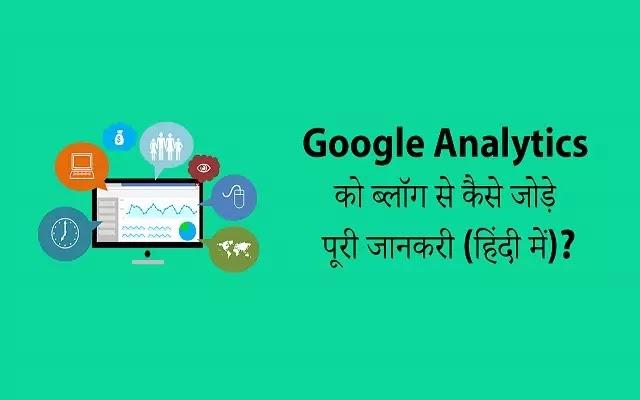 Google Analytics को ब्लॉग से कैसे जोड़े पूरी जानकरी