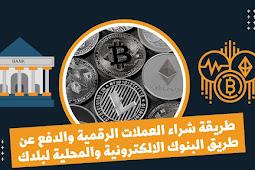 طريقة شراء العملات الرقمية Crypto والدفع عن طريق بنك ويز Wise