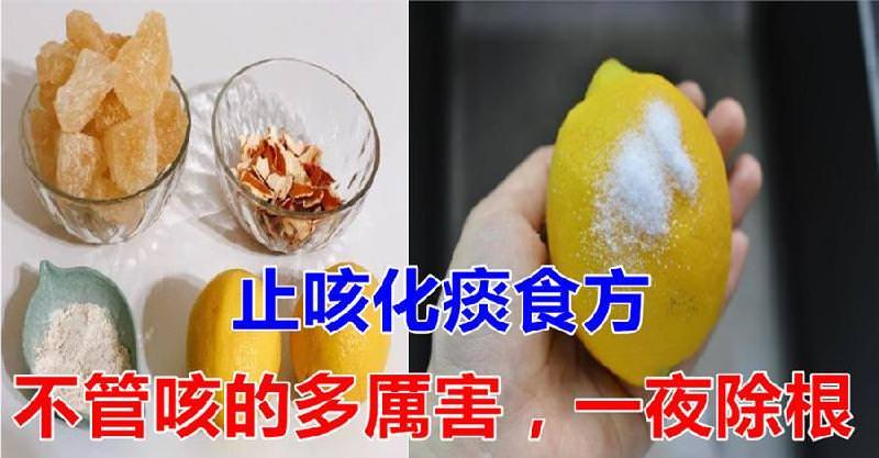 止咳化痰食方。只需兩味小材料。效果勝過吃藥。非常適合濕氣重。經常便秘的人!