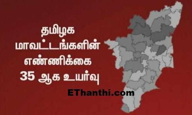 4 பெரிய மாவட்டங்கள்