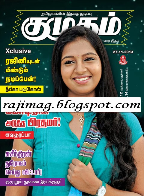 Kumudam 27-11-2013 Tamil Magazines Pdf Free Download