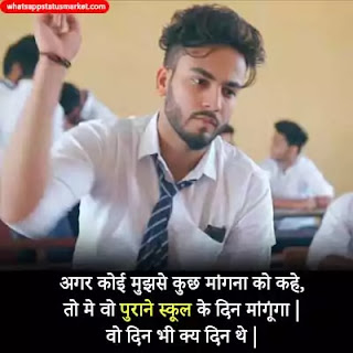 school life shayri image