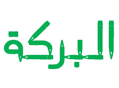 Kaligrafi Barokah