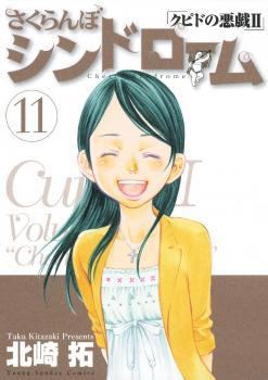 Sakuranbo Syndrome Manga