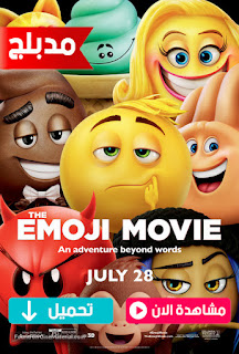 مشاهدة وتحميل فيلم الايموجي الرموز التعبيرية The Emoji Movie 2017 مدبلج عربي