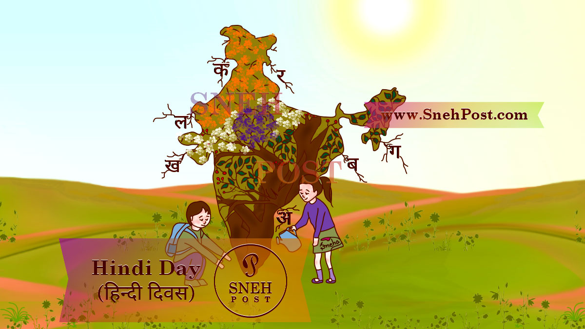 Hindi Day illustration of Indian map as a tree with trunk, branches of leaves, and growing flowers in Indian flag's colors and two Indian kids irrigating the India's map in the form of a tree, drawn creatively with Hindi letters