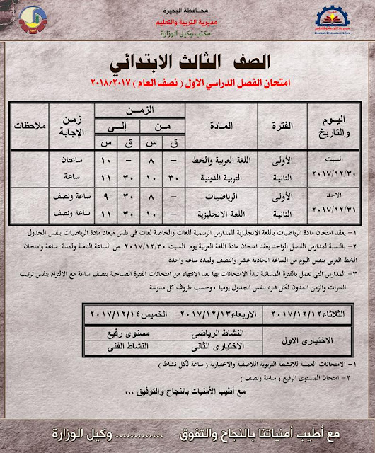 جدول امتحانات الترم الاول بمحافظة البحيره 2018 الشهادة الاعدادية والابتدائيه وجميع المراحل