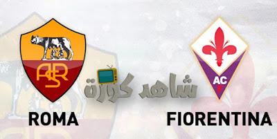 مباراة فيورنتينا ضد روما