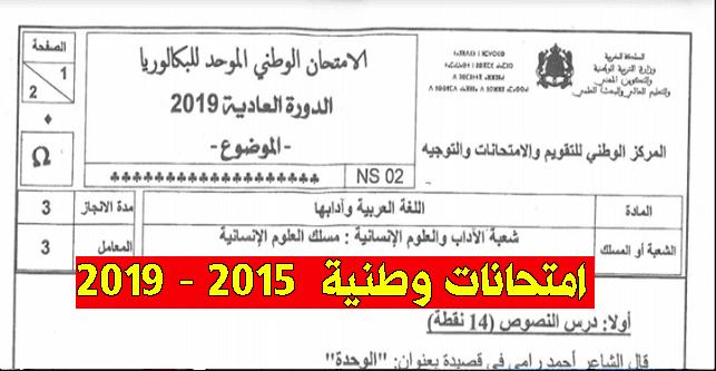 امتحانات وطنية مادة اللغة العربية علوم إنسانية 2015 إلى 2019