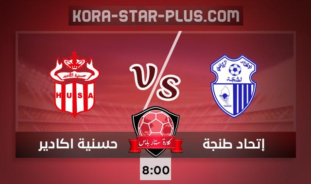 مشاهدة مباراة إتحاد طنجة وحسنية اكادير بث مباشر كورة ستار اون لاين لايف 07-10-2020 في الدوري المغربي