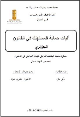 مذكرة ماستر: آليات حماية المستهلك في القانون الجزائري PDF