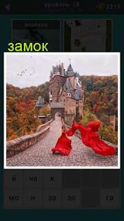 по дороге к замку бежит женщина в красном платье с красным шарфом