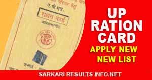 UP Ration Card Holder New List 2020 | Find Ration Card, Apply New