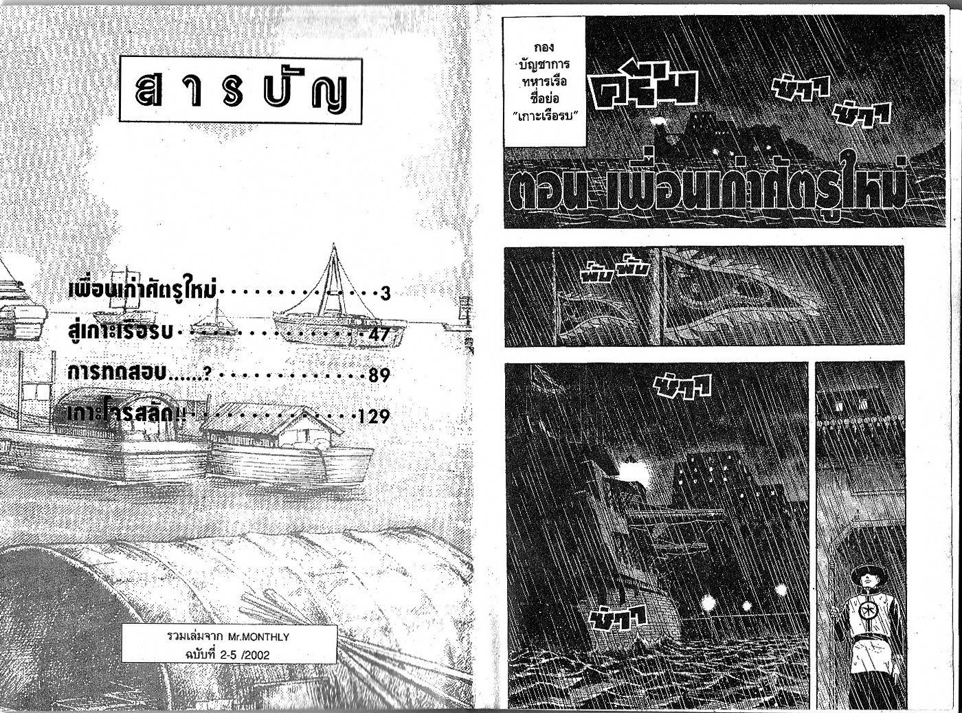 Shin Tekken Chinmi-เล่ม 14