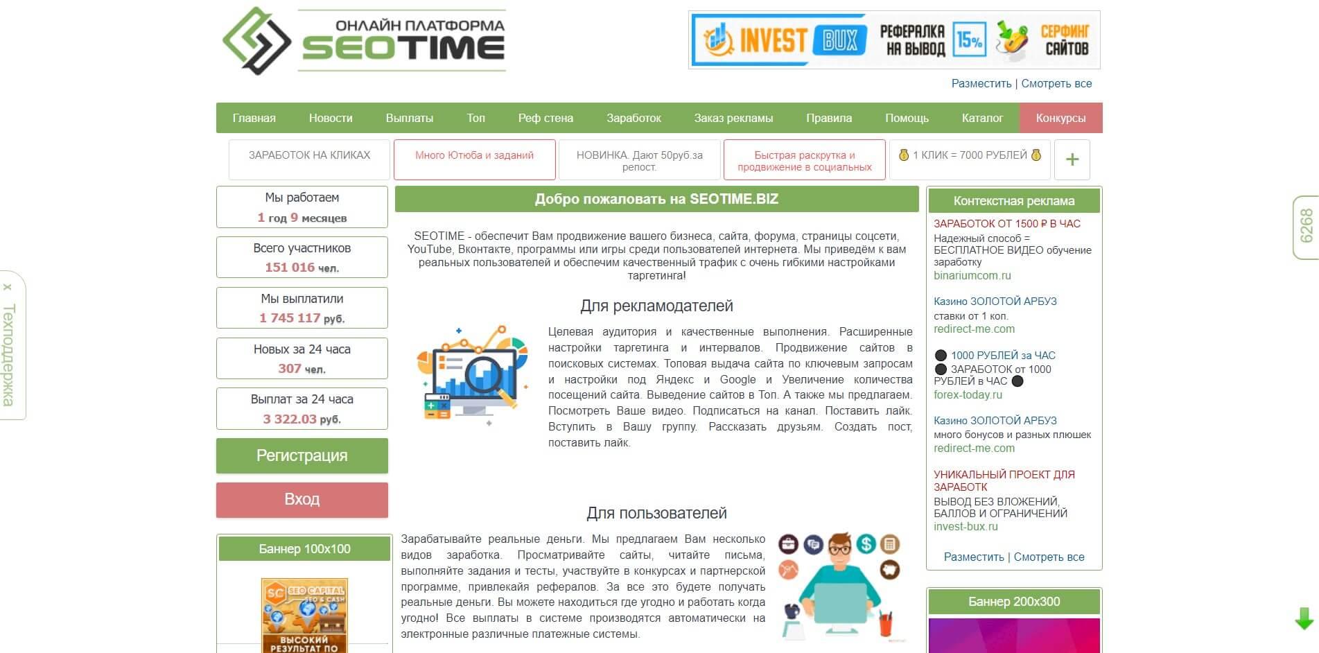 prosmotr-reklamy-za-dengi-seotime-biz