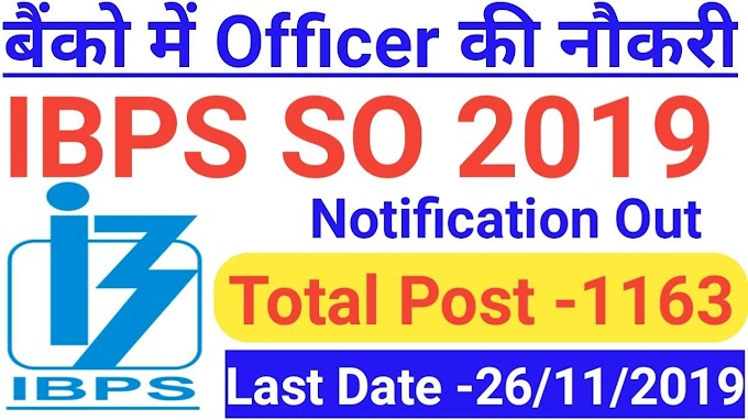 IBPS Specialist Officer Recruitment  2019 - Apply Online for 1163 Posts || Bank Jobs